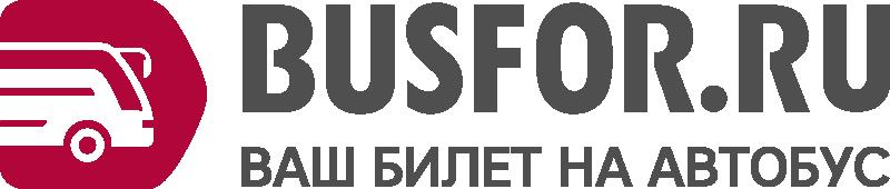 Билеты на автобусы по России, СНГ и Европе