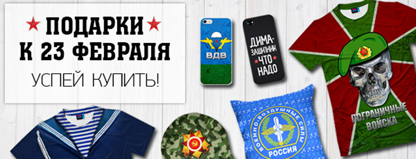 "<a href=""http://inmyshop.ru"" target=""_blank"">Успей к<strong> 23 февраля</strong></a>"